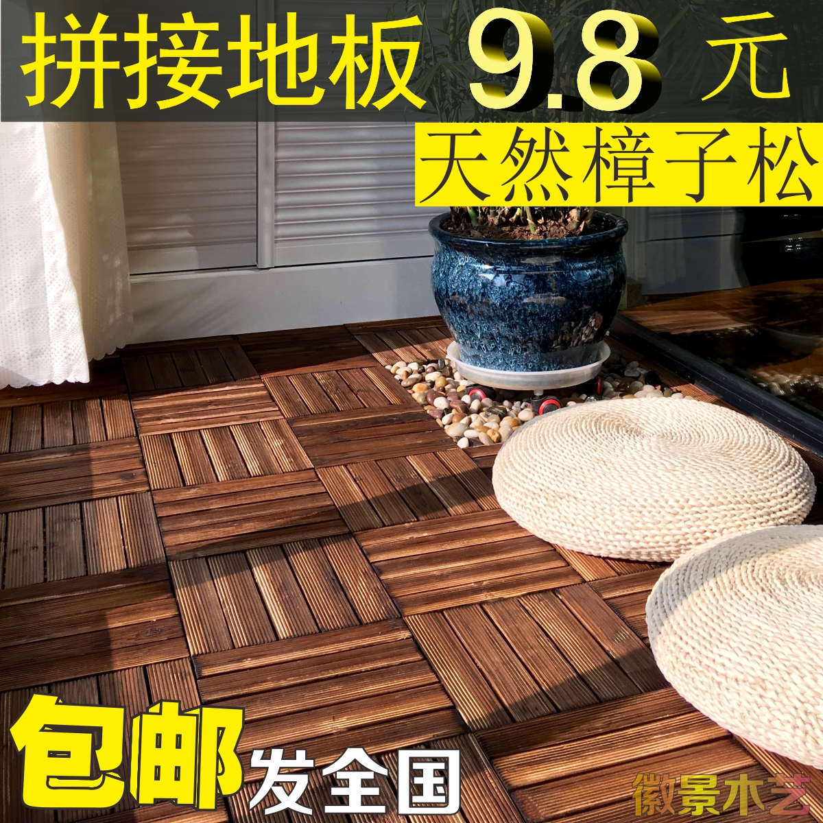 碳化防腐木板地面贴户外实木地板阳台露台花园室外DIY拼接装饰垫