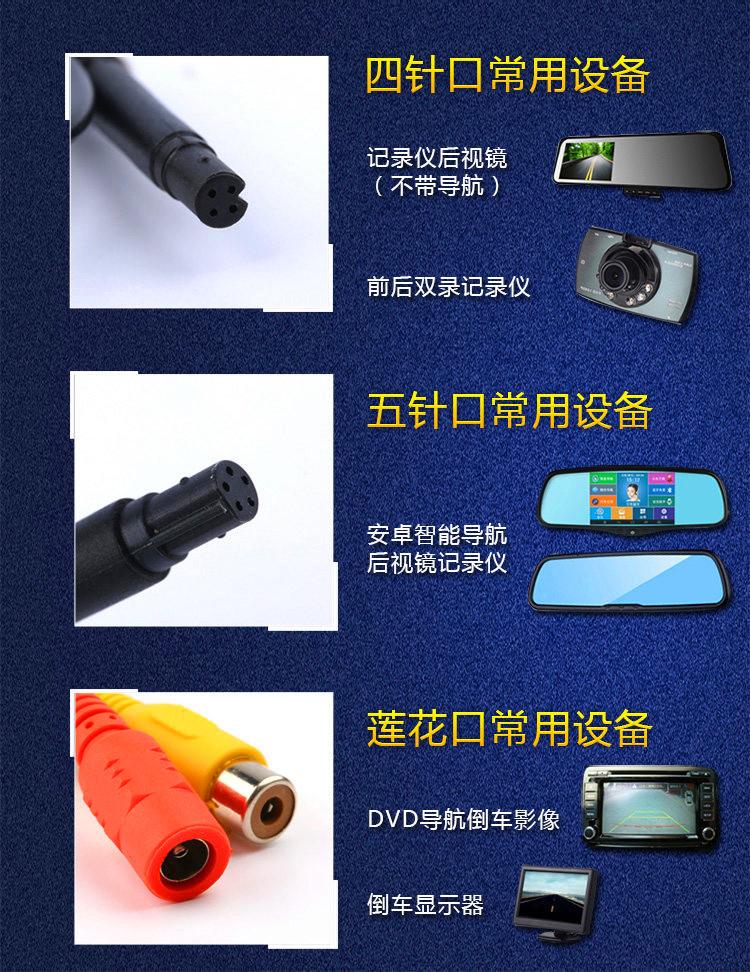 汽车通用行车记录仪后摄像头5孔4后置视面粘超高清车载倒车影像