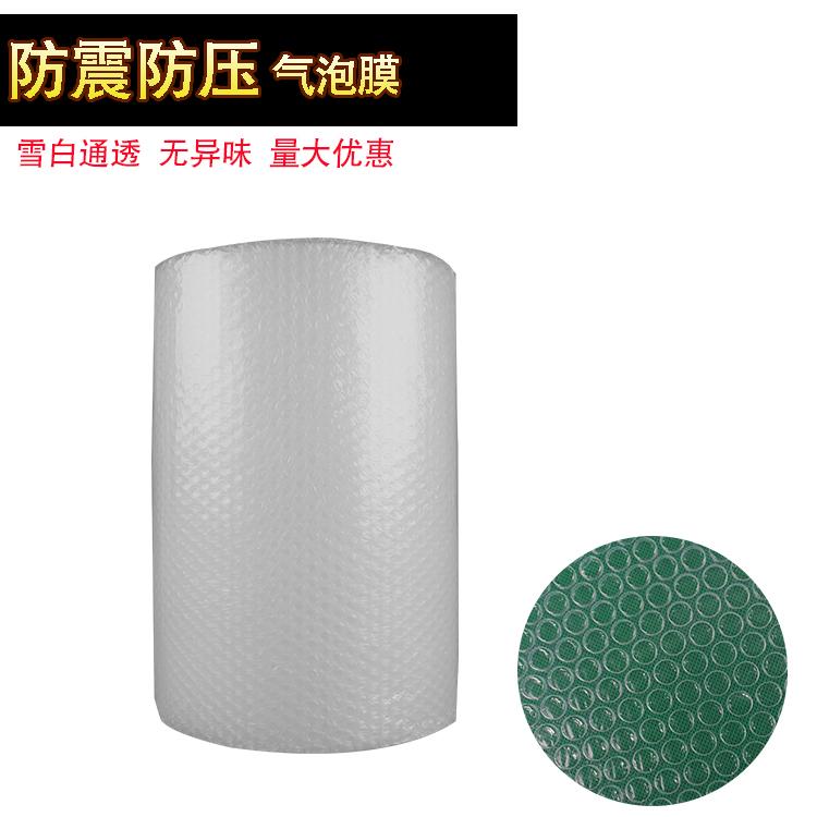 特价气泡膜加厚气泡纸气泡垫气泡沫防碎宽50CM40CM30CM20CM包邮