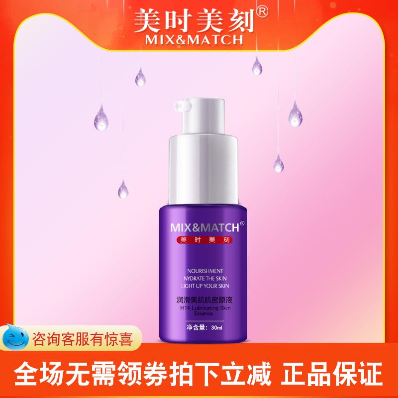 美時美刻精華液潤滑美肌肌密原液30ml 補水修護保溼精華正品