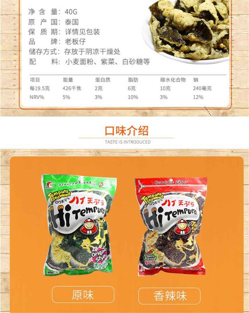 既食炸脆紫菜片休闲零食 袋 40g 老板仔天妇罗海苔 泰国进口