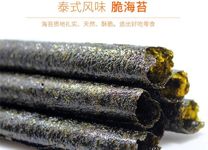 原味香脆烤紫菜即食海苔 bigroll 27g 老板仔海苔卷 泰国进口小零食
