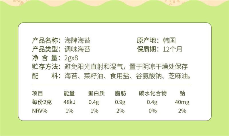 即食寿司烤脆紫菜片海苔卷休闲零食 16g 海牌烤海苔 韩国进口