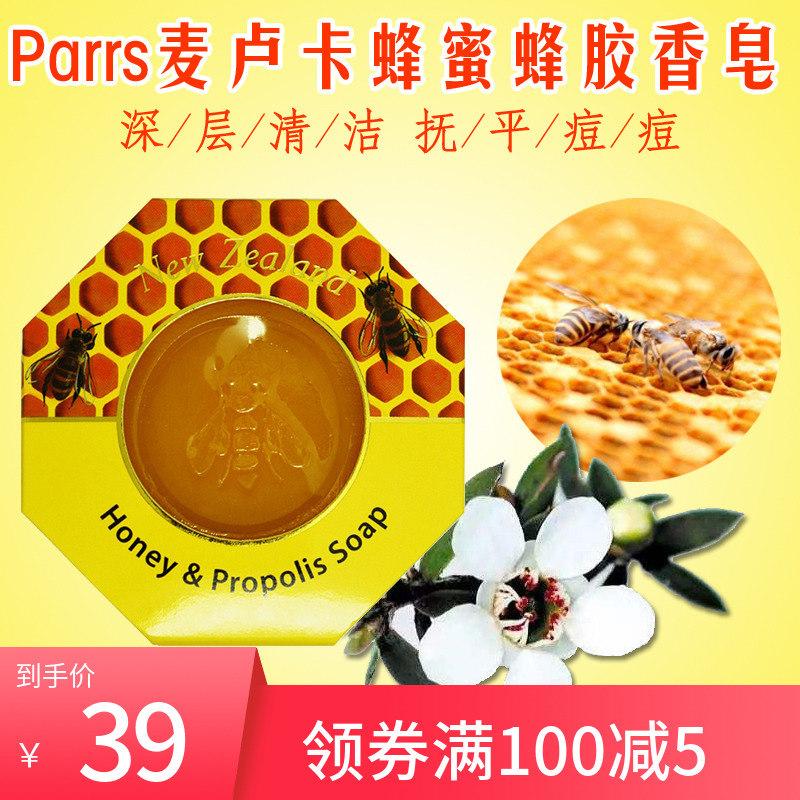 包郵紐西蘭Parrs帕氏麥盧卡蜂蜜蜂膠二合一香皂抗菌沐浴皁洗臉皁