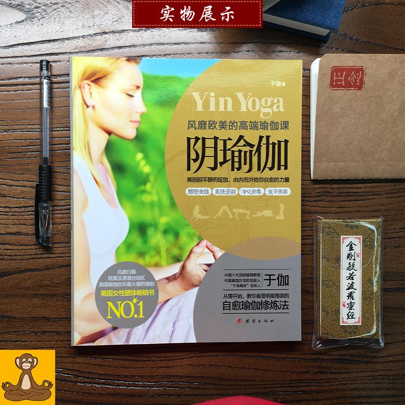 教学书 瑜伽体式大全教材书 瑜珈正版书籍 于伽 内观自愈瑜伽修炼法教材 Yoga Yin 阴瑜伽 配视频