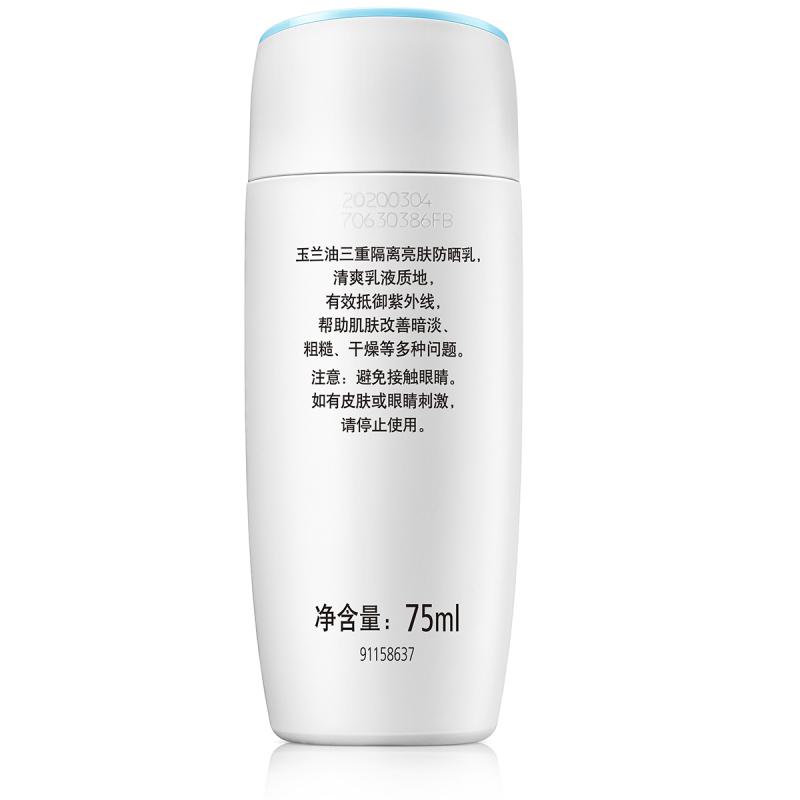 玉兰油三重隔离亮肤防晒乳 75ml/瓶