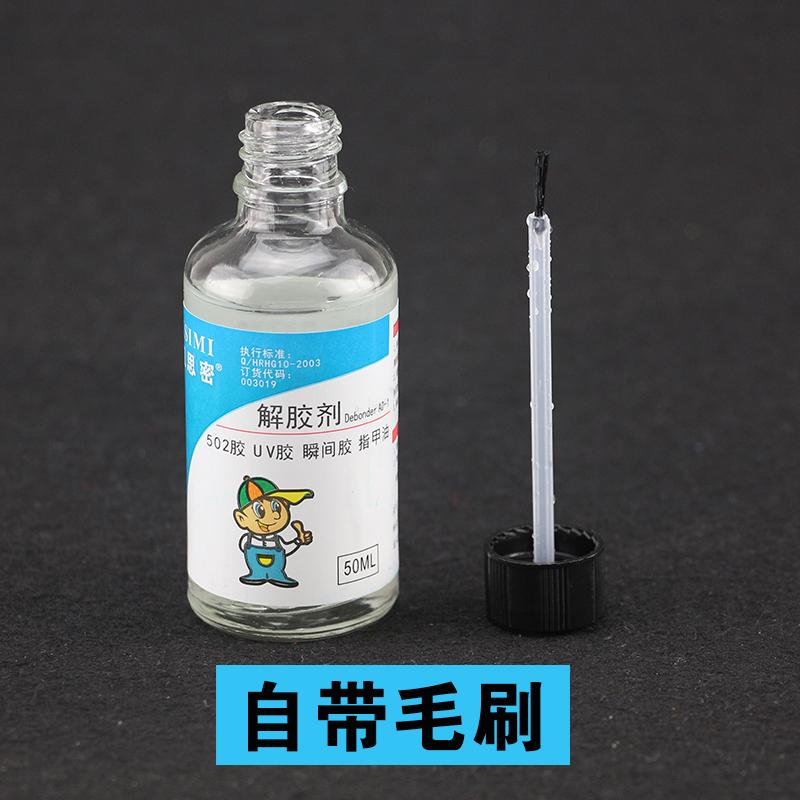 丙酮清除剂溶解不干胶洗甲水502解胶剂去除3秒快干瞬间UV胶水