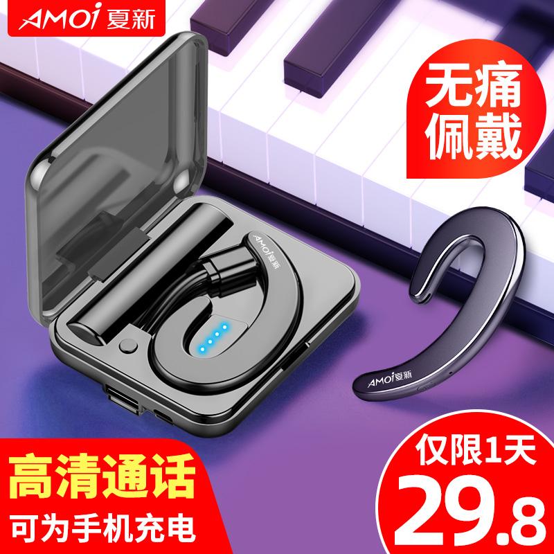 夏新S9不入耳藍牙耳機單耳隱形開車無線掛耳式耳麥運動骨傳導概念超長待機續航適用蘋果vivo華為oppo安卓通用