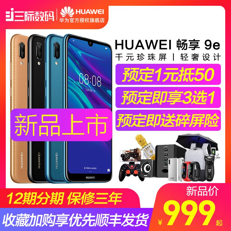 mate20 新款 8x 荣耀 p30pro nova4 9p 全网通官网官方旗舰店正品手机畅想 9e 畅享 华为 Huawei 收藏加购优先发货