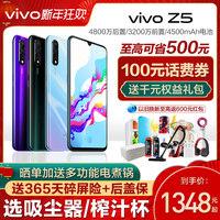 立省500元 新品vivo Z5手机 vivoz5 限量版 z5vivo vivoz5x手机 vivox27 iqoopro nex3 5g x23pro vivo手机 (¥1398)