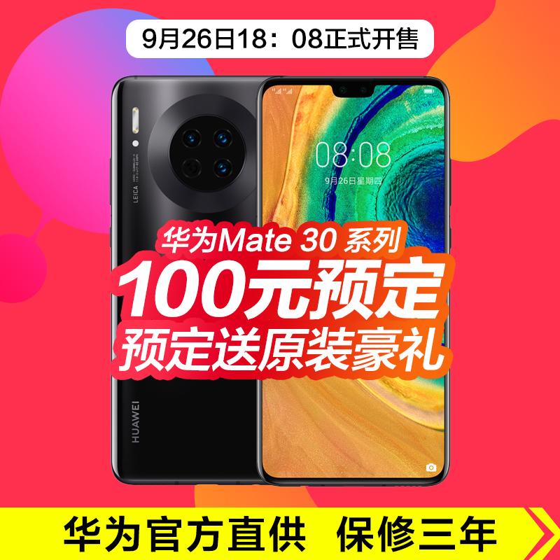 p30pro 全网通 nova5p 官方旗舰店正品新款四摄直降价 x 20 手机 Mate30pro 华为 30 Mate 华为 Huawei 直供稀缺现货