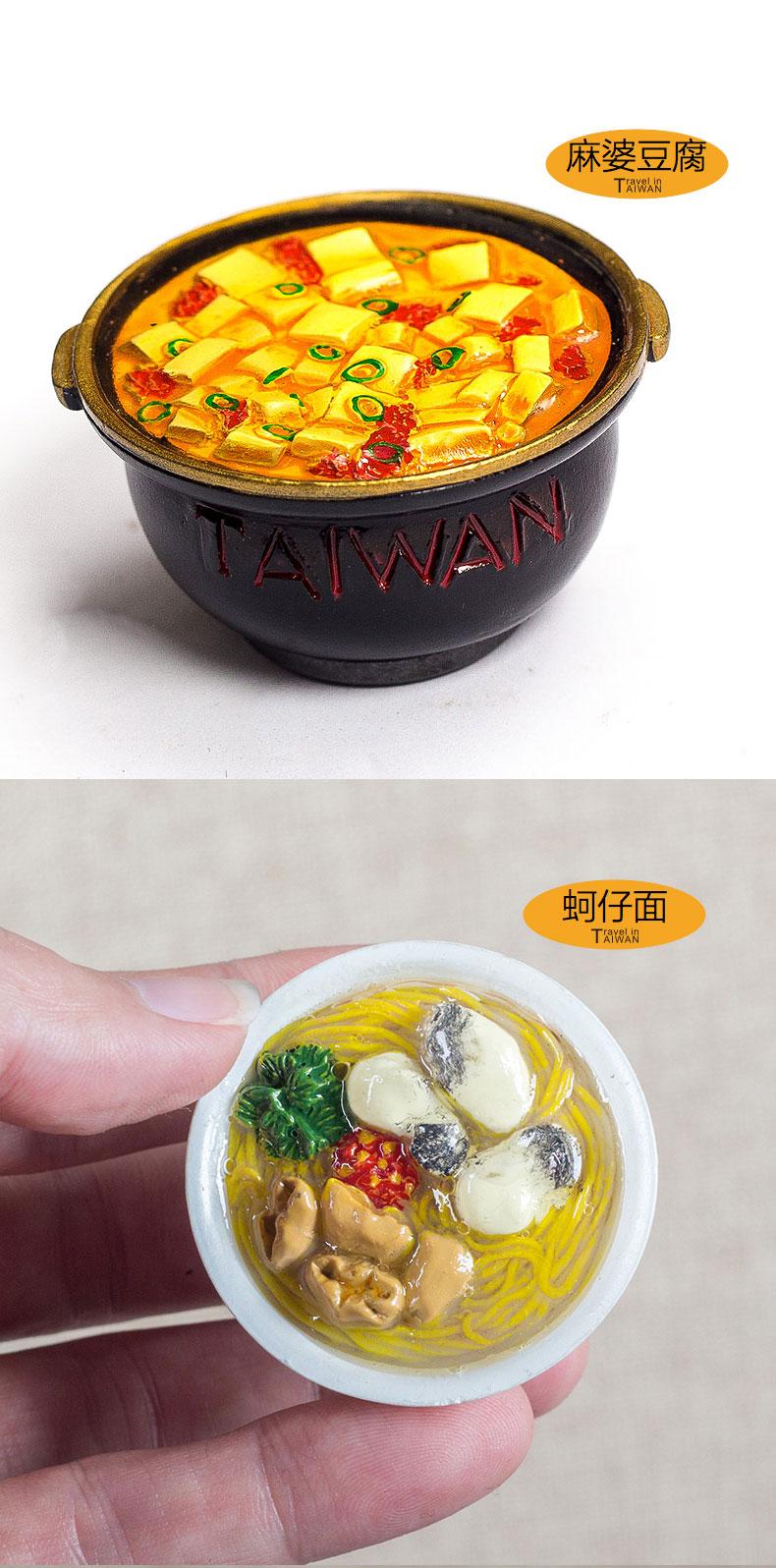 美食3D立体冰箱贴台湾小吃早餐仿真食物冰箱贴立体磁贴