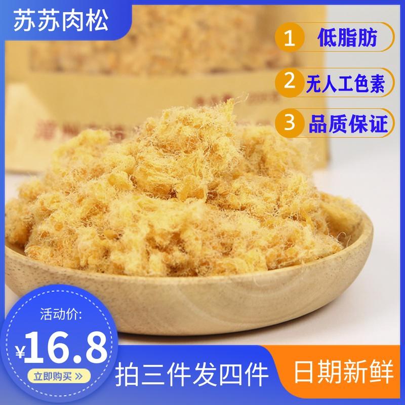 榆栎苏苏寿司专用低脂肉松小贝烘焙商用海苔健身休闲零食少油205g