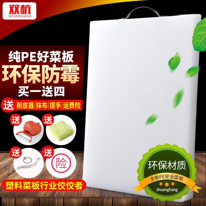 双杭防霉加厚厨房家用切菜板案板大小砧板塑料擀面占板PE辅食刀板