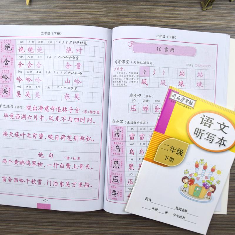 语文课本同步练字帖小学生儿童练字
