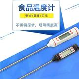 Electronic food thermometer to measure coffee thermometer children's food soup home restaurant to make tofu with milk powder