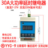 High power 30A delay / time / relay / module cycle timing circuit switch 12/24 / 220V