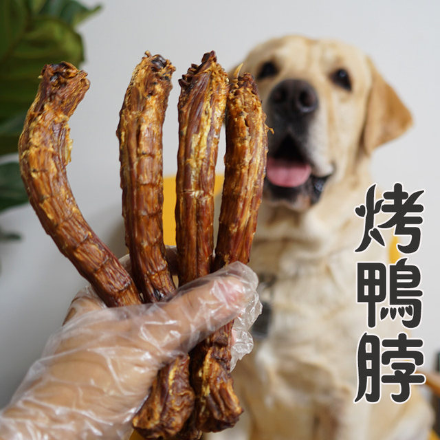 Duck neck baked pet treat dog Labrador puppy teething dentifrice shipping seizure resistance snacks 10