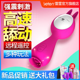 Thunder vibrator orgasm baby rabbit masturbation egg adult female orgasm special toy student flirting health care product