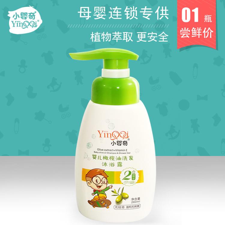 小婴奇婴儿童橄榄油洗发沐浴露新生儿宝宝小孩洗护润肤用品二合一