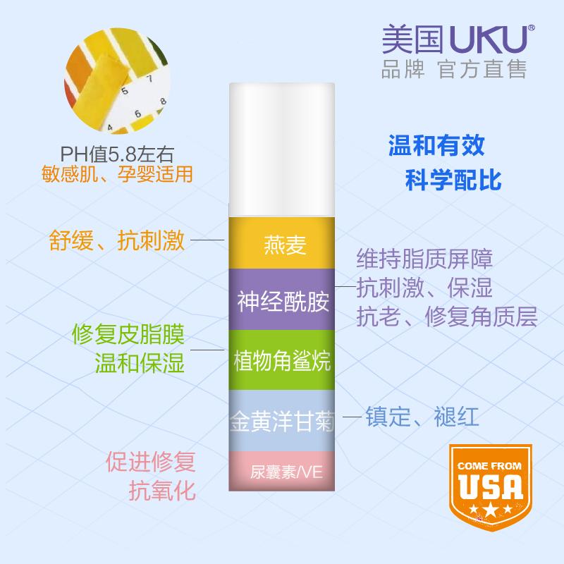 UKU 保湿修复平衡水油敏感肌肤专用护肤品母婴可用  屏障修护乳