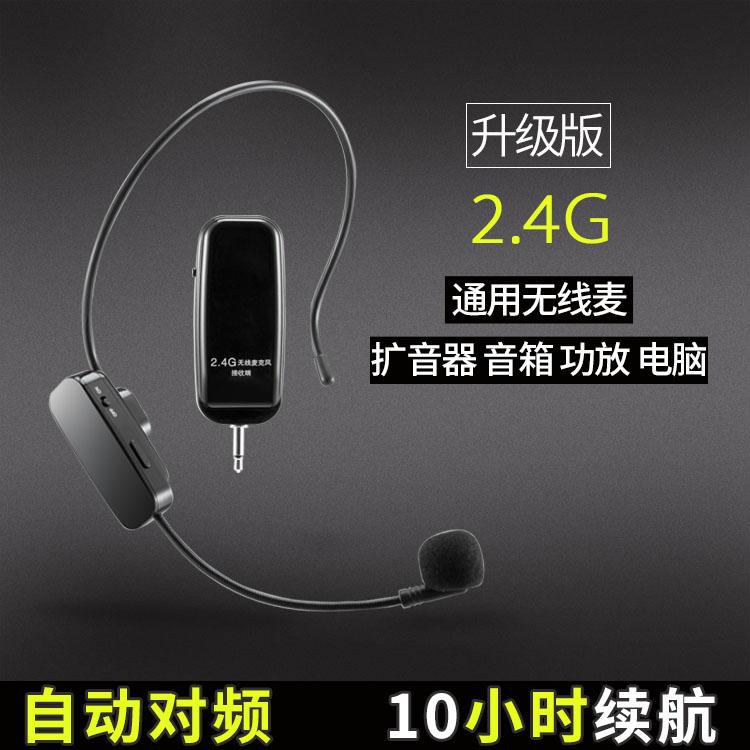 2.4G無線麥克風教學擴音舞臺演出頭戴老師講課小話筒藍牙音響耳麥