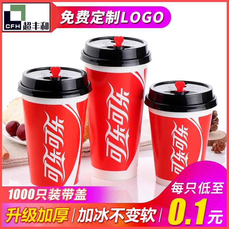 一次性雙淋膜紅色可口可樂紙杯肯德基麥當勞可樂紙杯子帶蓋1000只