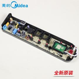 适用美的洗衣机原装电脑板MB75-eco11W  MB70V30W电路控制板主板