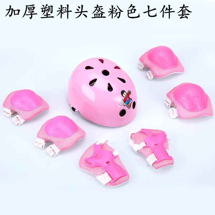 儿童轮滑头盔滑冰旱冰溜冰鞋护具套装 滑板自行车护膝7件套 护具