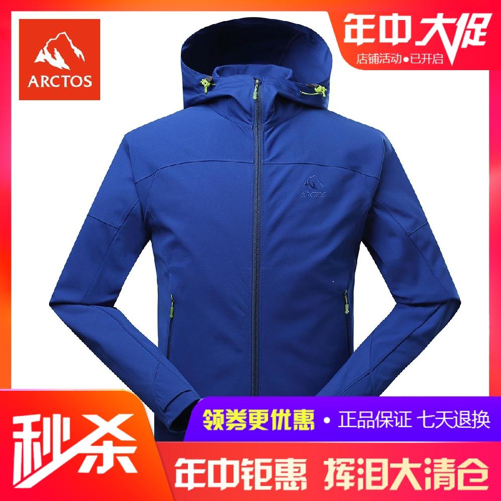 【秒殺】極星 男款戶外功能夾克輕盈薄款軟殼衣外套 AGJB11215