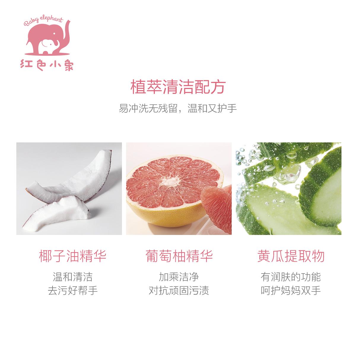 【赠500ml】红色小象奶瓶果蔬清洗剂