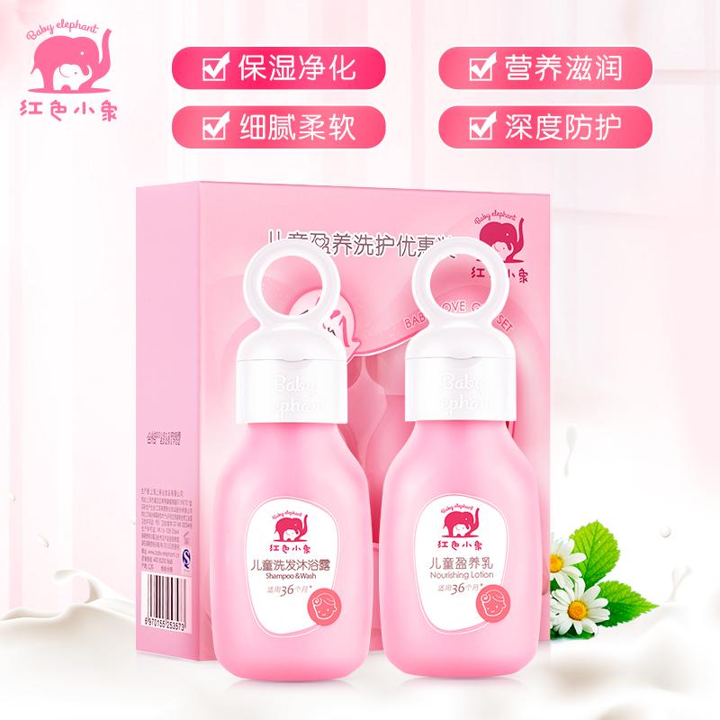 红色小象儿童盈养洗护礼盒洗发沐浴露二合一护肤品两件套装润肤霜