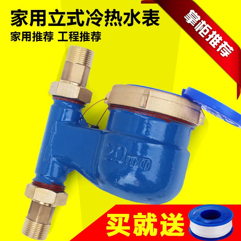 宁波立式家用数字冷热自来水竖装下进上出全铜热水表4分6分包邮