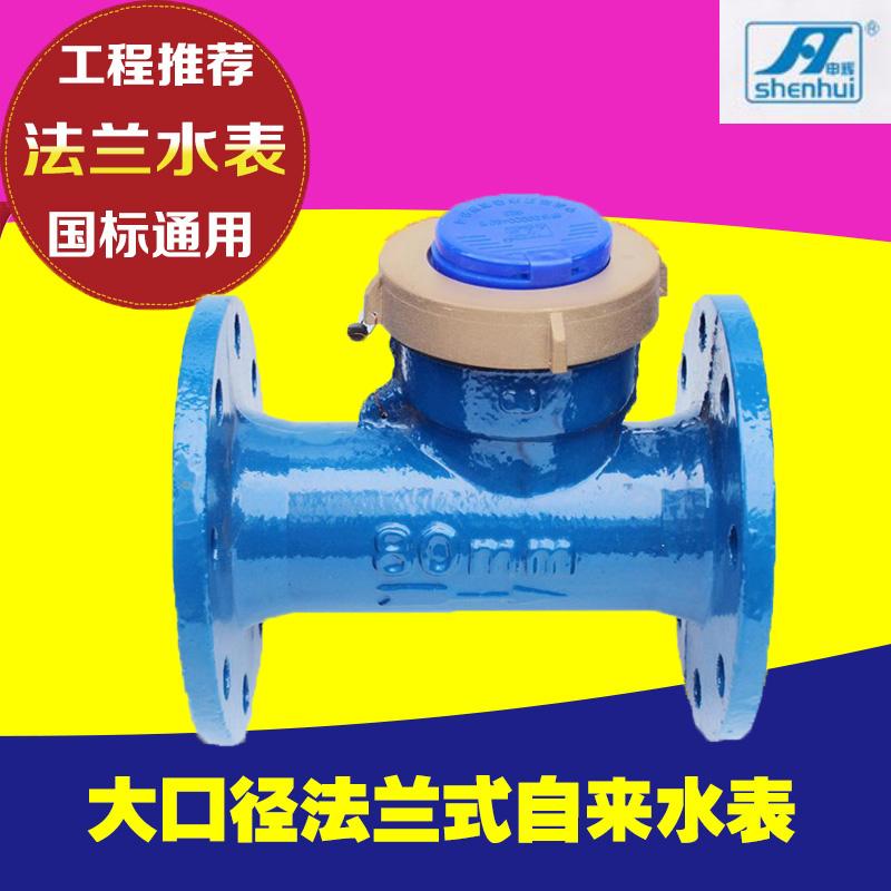 包邮宁波机械式家用自来水法兰冷热数字大口径水表耐高温dn80 100
