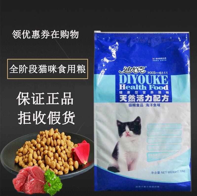 猫粮迪尤克海洋鱼味10Kg成猫幼猫宠物用品<a href=