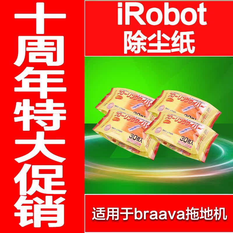 適合irobot braava 380T及mint 5200C擦地機擦地布 靜電除塵紙