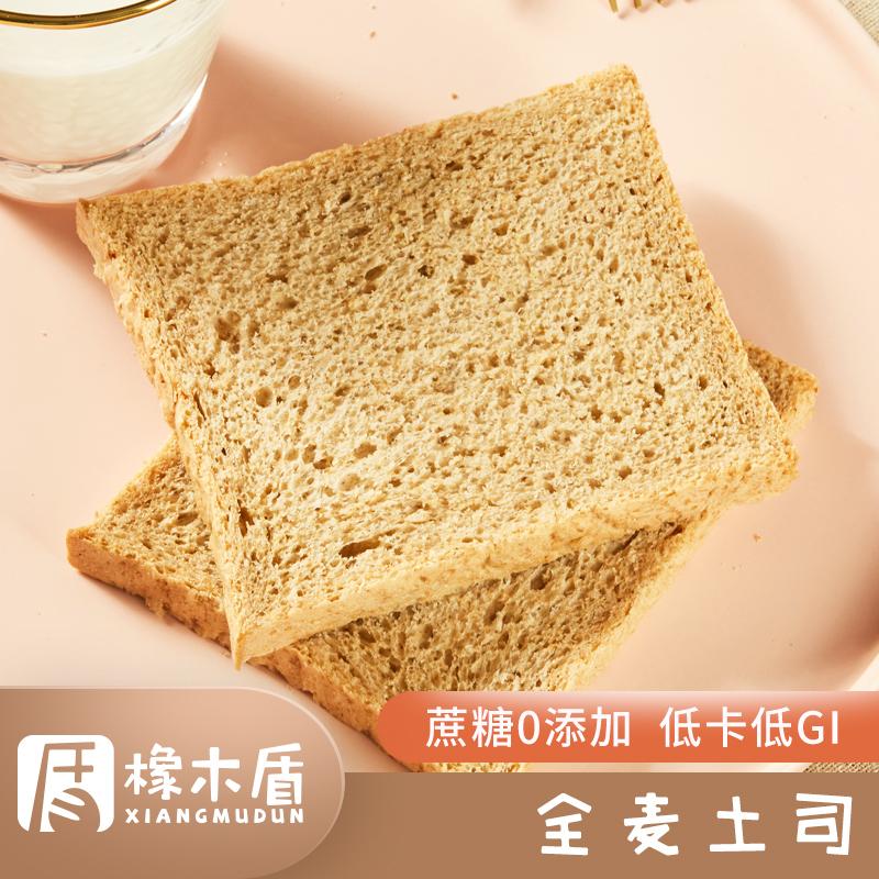 【全麦吐司面包】橡木盾二片装土司轻糖轻油轻卡代餐早餐速食品