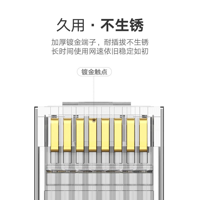 绿联六6类屏蔽水晶头镀金千兆8p8c网络rj45网线接头插头口100个装