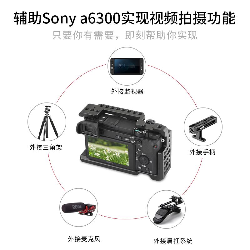斯莫格smallrig索尼a6300/6400单反兔笼相机配件竖拍摄像套件1661