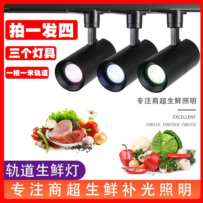 超市生鲜照肉灯红光水果店蔬菜猪肉卤肉熟食灯面包海鲜专用轨道灯