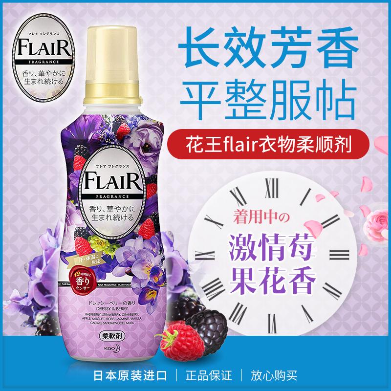 日本原裝進口 KAO花王FLAIR衣物柔軟劑/柔順劑 激情漿果香 570ML