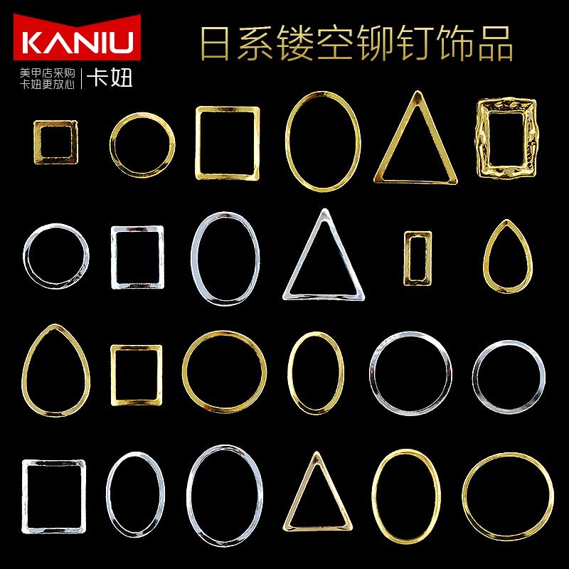 日系美甲鏤空鉚釘日本幾何超薄金屬框貼片圈圈弧度合金指甲小飾品