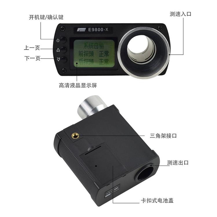 工厂直销 升级版E9800-V最精密出口测速仪/多功能测速器/非X3200