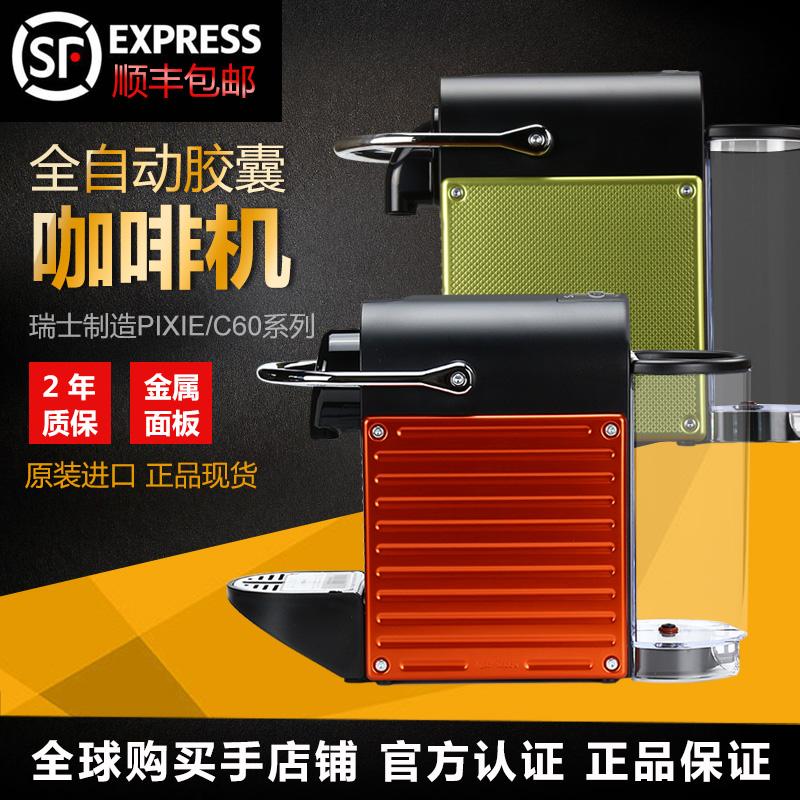 質保兩年現貨雀巢nespresso膠囊咖啡機家用意式咖啡C60/PIXIE系列