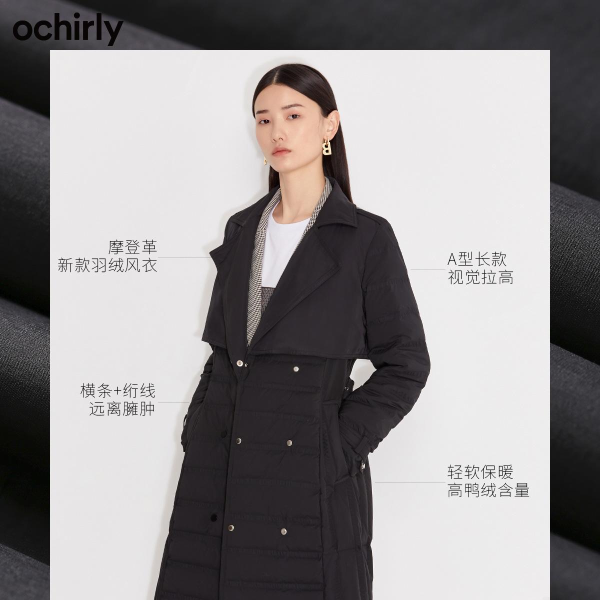 【3件8折】欧时力2021新款秋冬腰带假两件长款收腰羽绒外套女