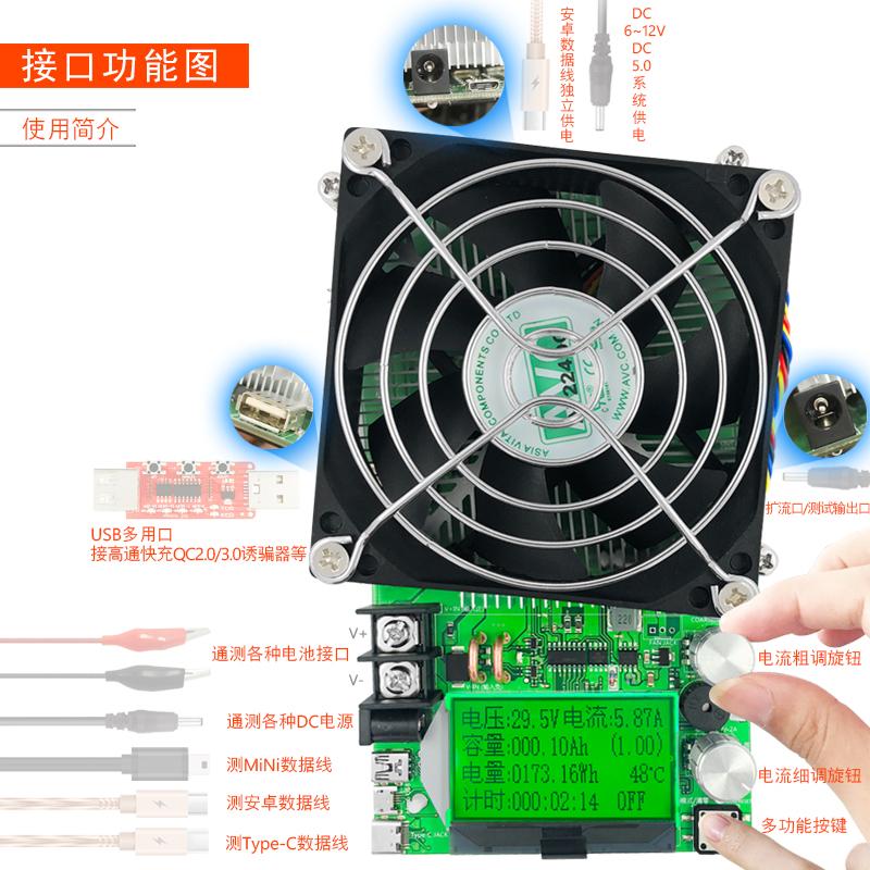 炬为USB智能可调恒流电子负载王 电池容量检测试仪测线老化放电器