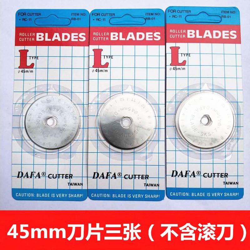 正品台湾大发DAFA圆滚刀45mm弹弓扁皮筋切割锥度刀片 裁皮筋 包邮