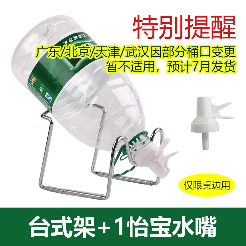 4L/5L怡宝农夫山泉恒大冰泉矿泉水抽压取水器纯净水桶装倒水支架