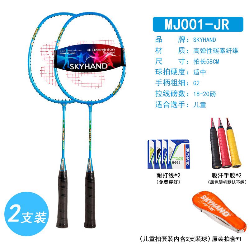 2支装羽毛球拍碳纤维超轻双拍男女初学训练儿童小学生耐用型