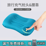 Outdoor automatic inflatable pillow travel push foldable portable high-speed rail aircraft lumbar pillow inflatable pillow cushions